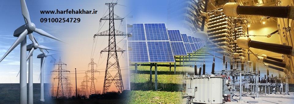 مهندسی برق