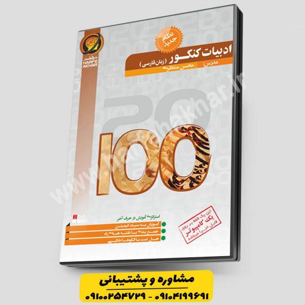 زبان فارسی حرف آخر