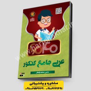 عربی 6040 حرف آخر